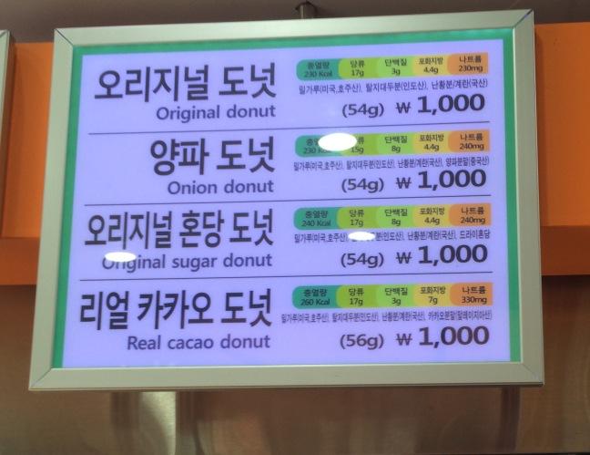 Mmm...onion donuts!